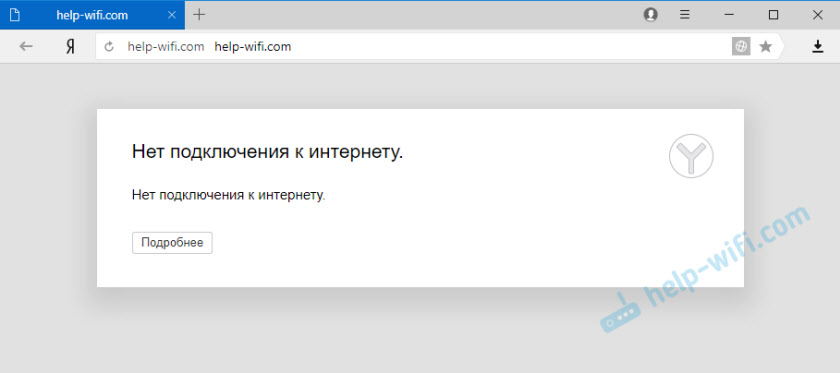 """Сообщение """"Нет подключения к интернету"""" в Яндекс Браузер"""