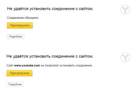 "Яндекс.Браузер: ""Соединение сброшено"""