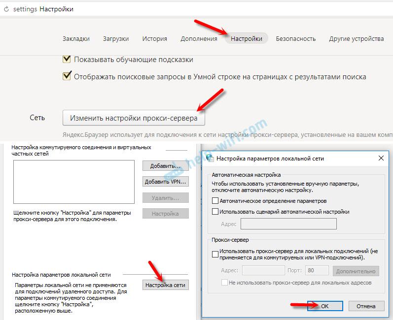Настройки прокси-сервера в Яндекс Браузер