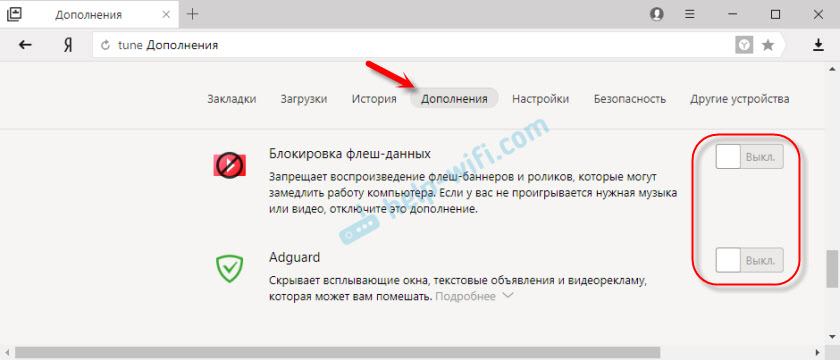 """Не открываются сайты вЯндекс.Браузер:""""Соединение сброшено"""""""