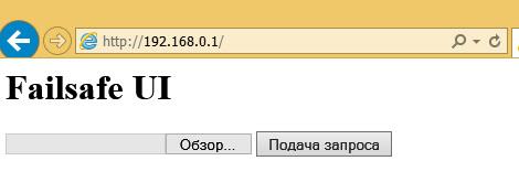 Восстановление D-Link DIR-615 через Failsafe UI