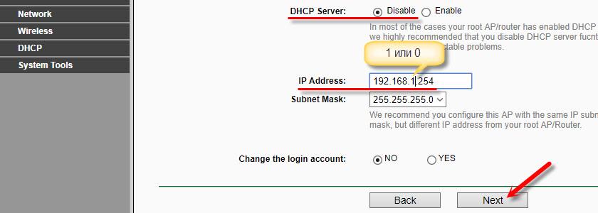 Настройка DHCP-сервера