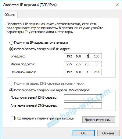 Статический IP-адрес: 192.168.1.254