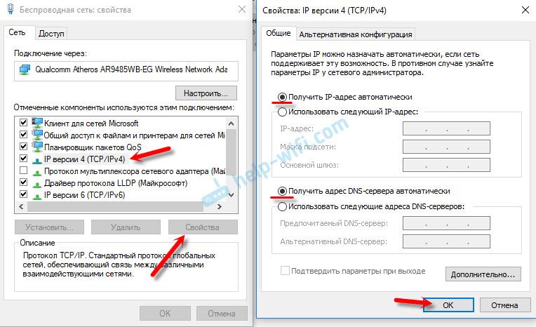 Настройка компьютера для входа в web-интерфейс MikroTik