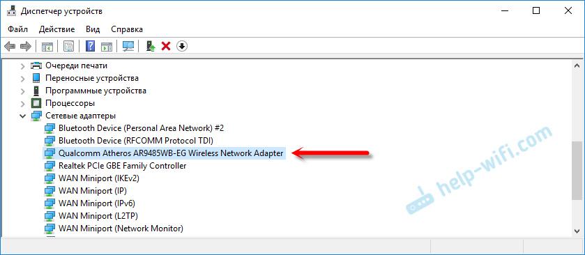 Как проверить, может ли ноутбук раздавать Wi-Fi
