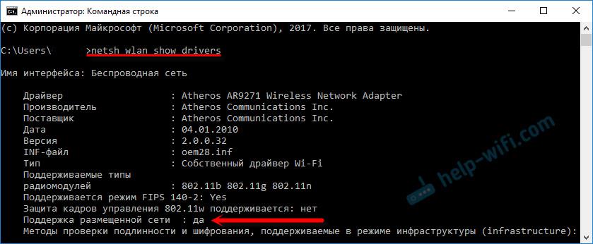 Проверка поддержки размещенной сети в Windows