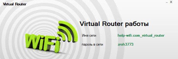 Программа для раздачи Wi-Fi без маршрутизатора