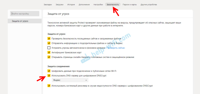 Активация DNSCrypt для шифрования DNS в Яндекс Браузере