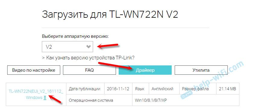 Загрузка драйвера для TL-WN722N