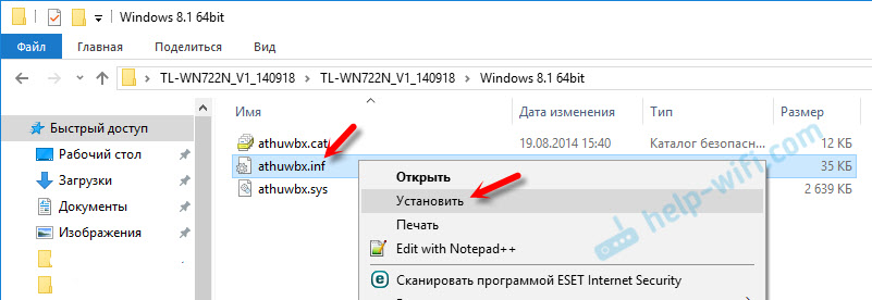 Драйвер на TL-WN722N V1 в Windows 10
