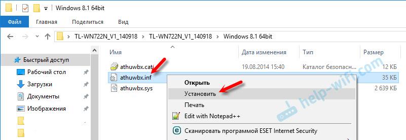 Драйвер на TL-WN722N V1 в Windows 10