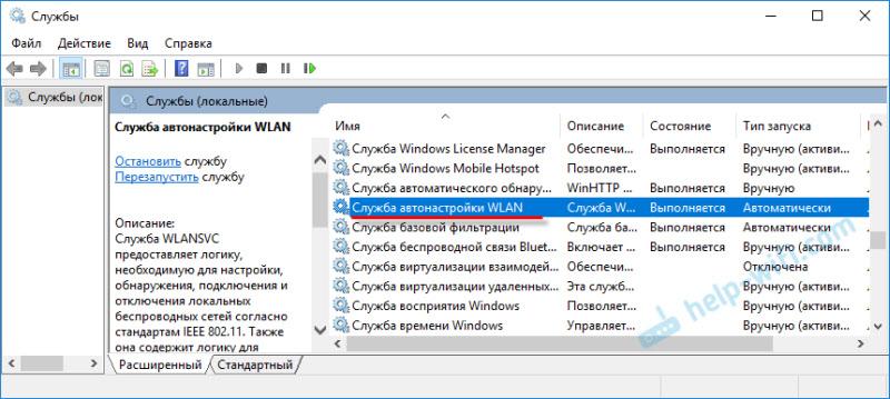 Адаптер TP-Link TL-WN722N не видит Wi-Fi