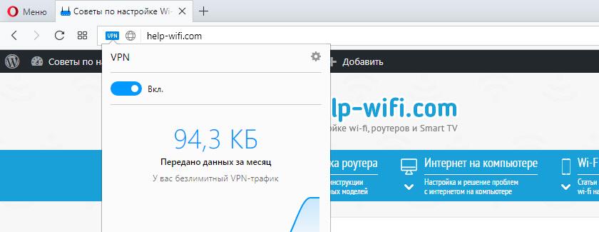 Бесплатный VPN с хорошей скоростью