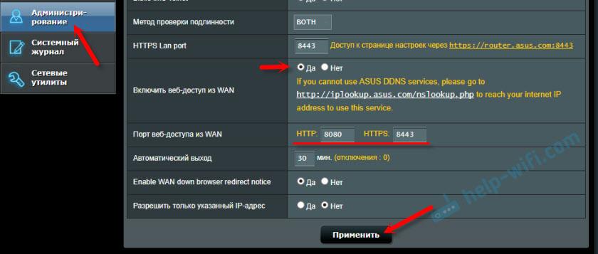 веб-доступ из WAN на роутере ASUS