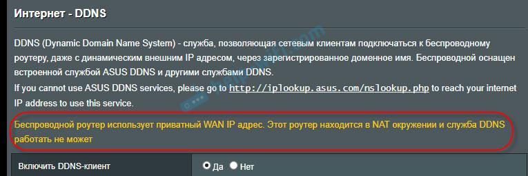 Беспроводной роутер использует приватный WAN IP адрес. Этот роутер находится в NAT окружении и служба DDNS работать не может