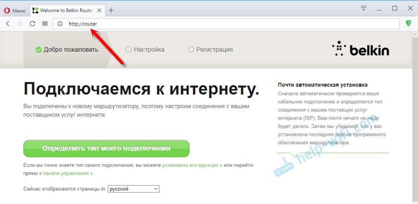 http://router – вход в web-интерфейс Belkin