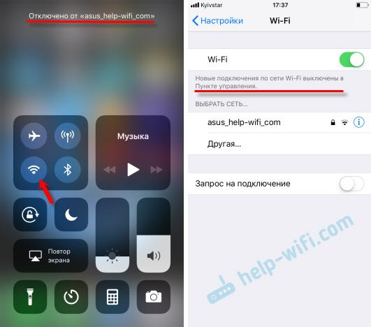 iOS 11 не выключается Wi-Fi
