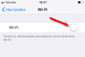 Как полностью отключить Wi-Fi на iPhone и iPad