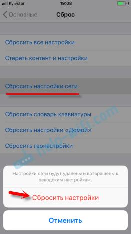 iPhone наiOS 11 не подключается к Wi-Fi