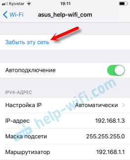 Проблема с Wi-Fi в iOS 11