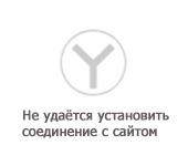 Не открываются сайты в Яндекс.Браузере