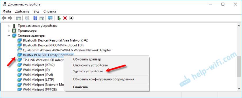 Сетевой кабель не подключен в Windows 10