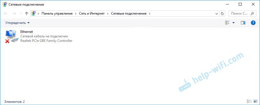 """Пропал Wi-Fi адаптер """"Беспроводная сеть"""" в Windows 10"""