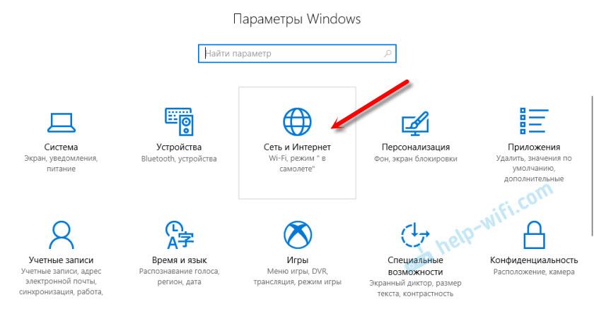 Настройка режима в самолете в Windows 10