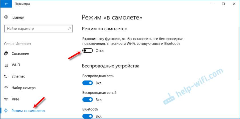 """Отключение режима """"в самолете"""" на ноутбуке и ПК"""
