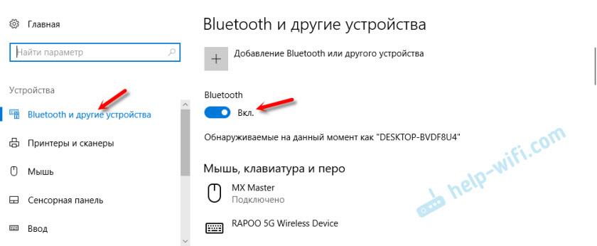 Где находится Блютуз в Windows 10