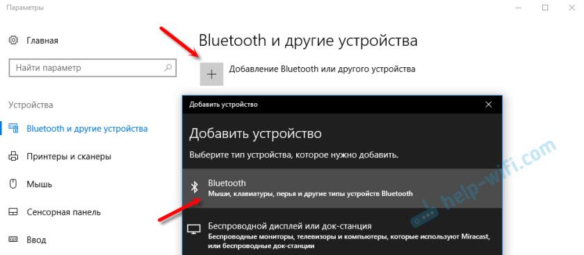 Подключение устройства по Bluetooth к ноутбуку