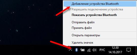 Подключение устройства по Блютуз к Windows 7