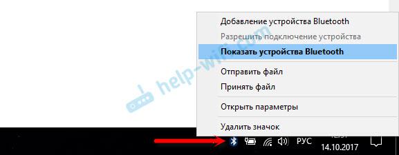 Значок (кнопка) Bluetooth на ноутбуке