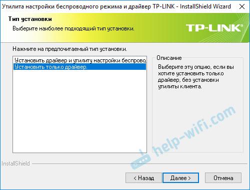 Установка драйвера и утилиты адаптера TP-Link