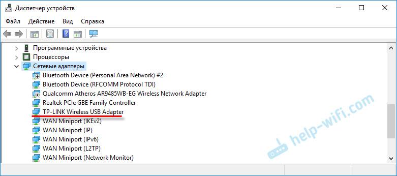 TP-Link TL-WN725N в диспетчере устройств Windows