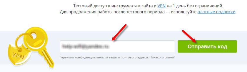 Код активации VPN