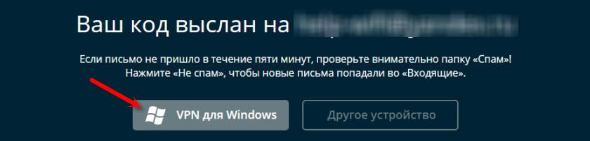 Программа для настройки VPN в Windows