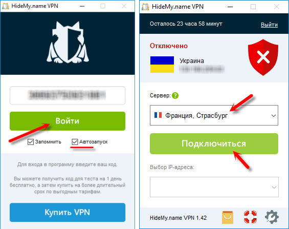 Настройка VPN в программе