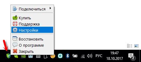 Управление подключением через VPN-сервер