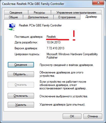 Сетевой адаптер Realtek в диспетчере устройств