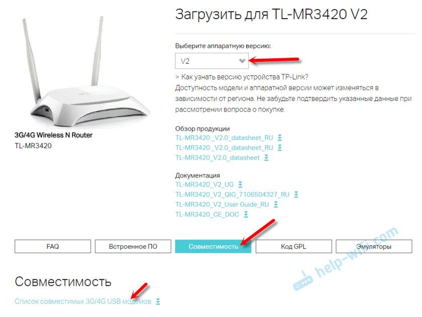 Какие модемы совместимы с TP-Link TL-MR3420