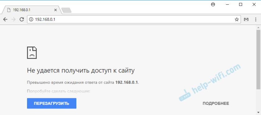 Не удается получить доступ к 192.168.0.1 или 92.168.1.1