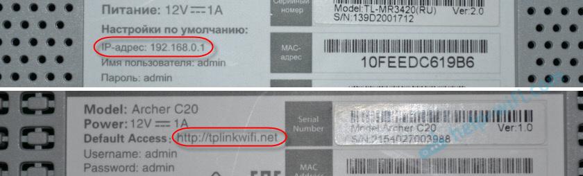 Заводской адрес маршрутизатора