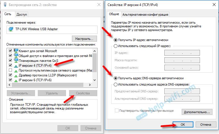 Нет доступа на 192.168.1.1 из-за настроек IP