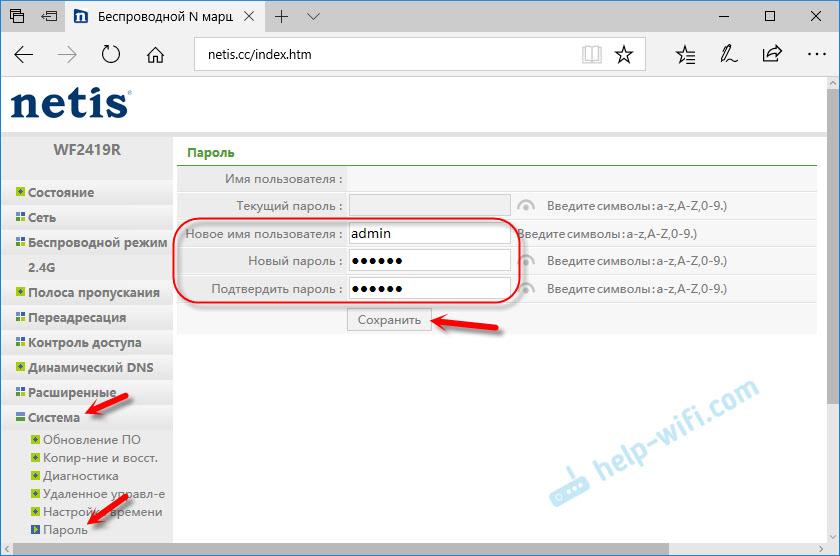 Установка пароля на страницу с настройками Netis