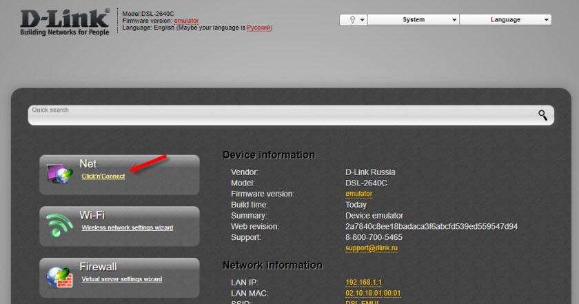 Не работает интернет через D-Link DSL-2640U