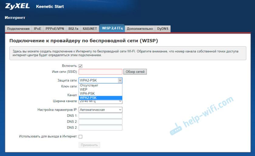 Wi-Fi 802.1x от Ростелеком через роутер