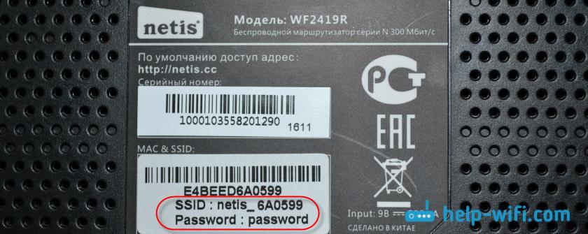 Стандартный пароль роутера Netis WF2419R