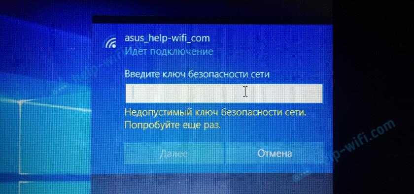Недопустимый ключ безопасности сети. Попробуйте еще раз
