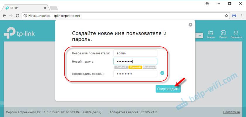 Смена пароля admin на репитере